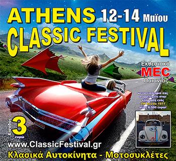 Athens Classic Festival