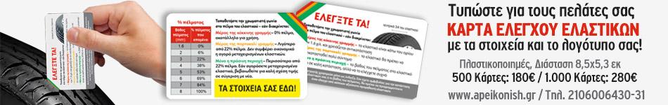 Κάρτα Ελέγχου Ελαστικών