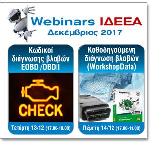Webinars Dec 2017