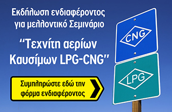 Seminar LPG CNG