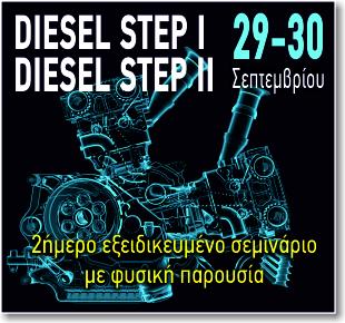 Diesel september 2018