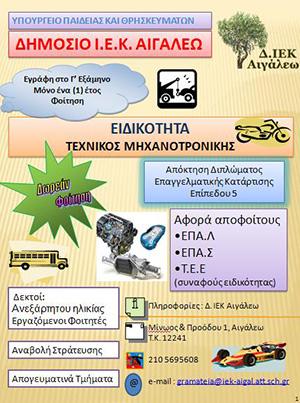 IEK-AIGALW-MIXANOTRONIKI